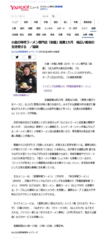 suzuya-news01